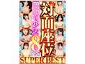 【VR】厳選美少女8名の最強対面座位!SUPER BESTsample1