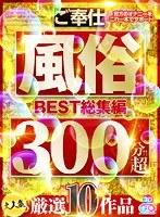 【VR】300分↑↑超 大人気ご奉仕風俗厳選10作品 BEST総集編 ダウンロード