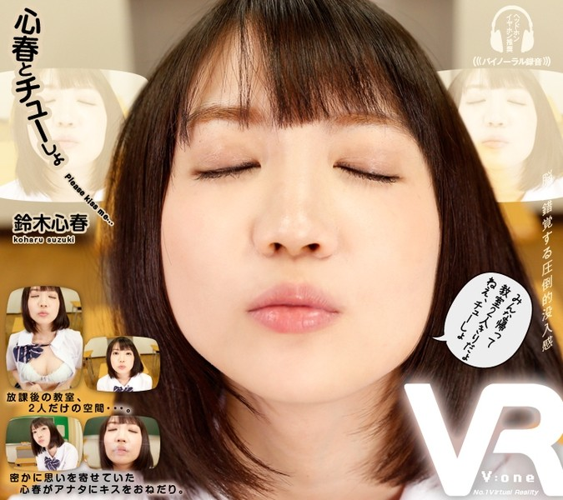 【VR】鈴木心春 心春とチューしょ