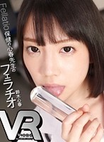 【VR】鈴木心春 保健の心春先生のフェラチオ ダウンロード