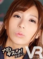 【VR】星野ナミ ナミとキスしよ!