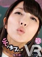 【VR】桜木凛 りんとキスしょ