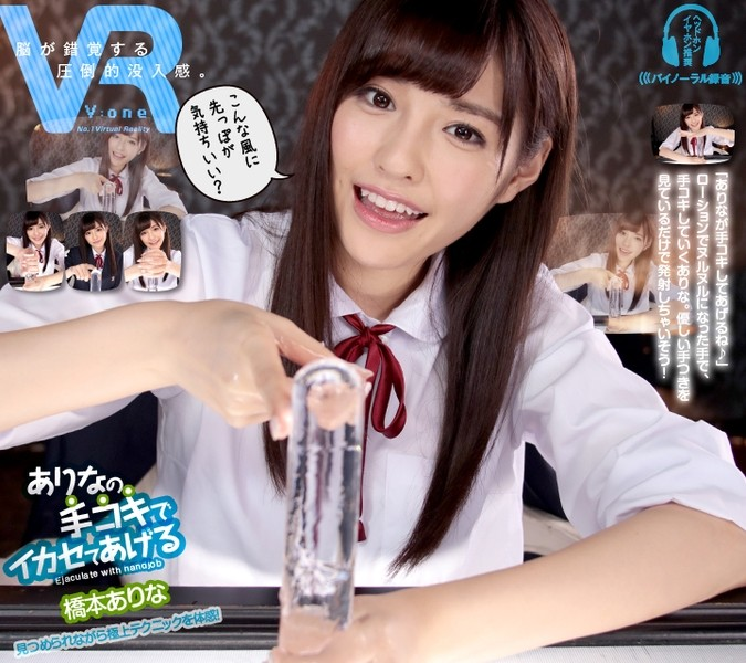 【VR】橋本ありな ありなの手コキでイカセてあげる