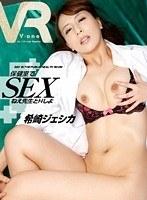 【VR】希崎ジェシカ 保健室でSEX ねえ先生とHしよ