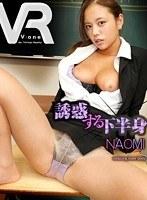 【VR】NAOMI 誘惑する下半身