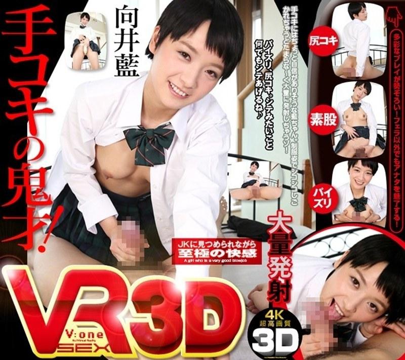 作品画像:【VR】向井藍 手コキの鬼才!!JKに見つめられながら至極の快感