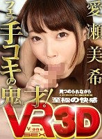 【VR】愛瀬美希 フェラ手コキの鬼才! 激カワ美少女に見つめられながら至極の快感