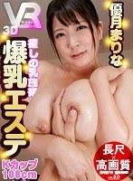 【VR】長尺45分・高画質 優月まりな Kカップ108cm 癒しの乳施術 爆乳エステ花街