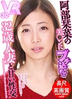 【VR】長尺41分・高画質 阿部栞菜の美○ンにブチ込め!!32歳人妻と甘い性交