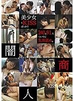 美少女とKISSばっか!!240分91人ついでに乳首舐め。美少女KISS図鑑