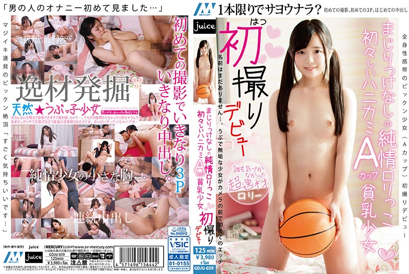 GDJU-039 An Innocent Lolita Without A Smudge Of Sin A Prim And Proper Barely Legal Shy Girl With A Cup Tiny Tits Her First Time Shots Debut