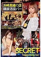 浜崎真緒の店 猥談酒豪バー「MAO」 h_1133gone00013のパッケージ画像