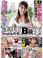 孤高の素人B級グルメ 町田市在住 エロ白姉さん×B級グルメ h_1133gone00015のパッケージ画像