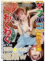 【オフパコ】AVプロダクション無許可企画 泥酔★whis媚薬w ACT.04