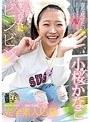 すっぴんにビンビン 小桜かなこ(h_1133honb00056)