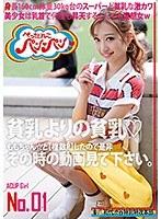 貧乳よりの貧乳◆ ACUPGIRL NO.01 ダウンロード