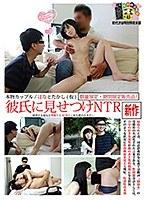 本物カップル/はなとたかし(仮)彼氏に見せつけNTR ダウンロード