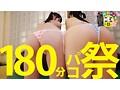 【初撮り】親友ってイイネ◆ M&M 秋葉原編