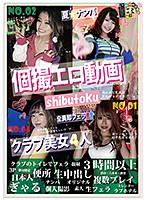 個撮エロ動画クラブ美女4人