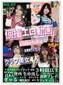 個撮エロ動画クラブ美女4人(h_1133honb00187)