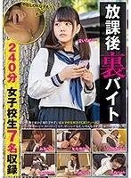 放課後【裏】バイト 女子校生7名 ダウンロード