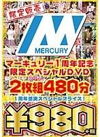マーキュリー1周年記念限定スペシャル480分 〜1周年感謝スペシャル!