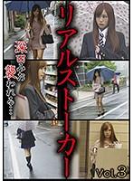 リアルストーカー vol.3 深田みお