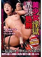 美少女淫獄昇天処刑〜伝説のオーガズムファイル〜限界を超えた禁断の女肉が蜜汁を垂れ流しながら ダウンロード
