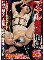 アナル拷虐地獄〜伝説のオーガズムファイル〜肛門を嬲られて痙攣しながらイキまくる女たち