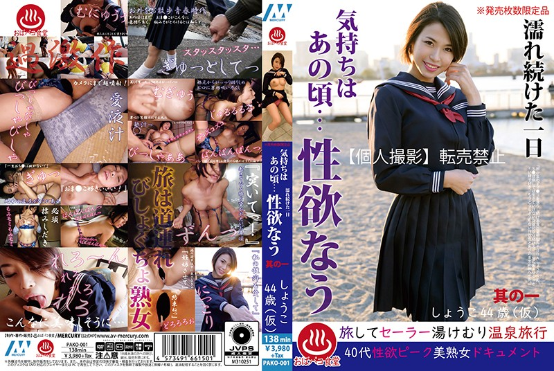 PAKO-001 A Day Of Continuous Dripping Wet Bliss My Feelings Go Back To That Day... But My Lust Is Active Right Now Chapter One Shoko 44 Years Old (May Or May Not Be True)