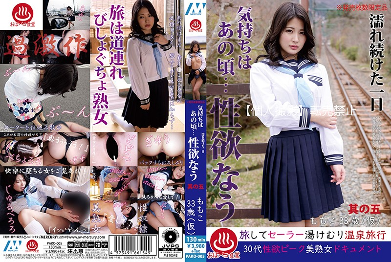 PAKO-005 Wet All Day, I Need To Fuck Now No. 5 Momoko 33 Years Old (Stage Name)