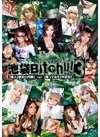 池袋Bitch!!! 003 【素人】彼氏に内緒( ´・ω・`)撮ってみた【中田氏】 ダウンロード