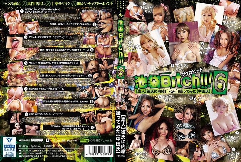 素人 池袋Bitch!!! 006 【素人】彼氏に内緒( ´・ω・`)撮ってみた【中田氏】