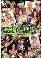 池袋Bitch!!! 006 【素人】彼氏に内緒( ´・ω・`)撮ってみた【中田氏】
