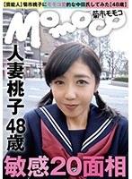 (芸能人)菊市桃子にモモコ愛的な中田氏してみた(48歳)敏...