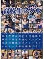 ●校生のスク水30人