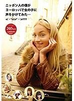 ニッポン人の僕がヨーロッパで女の子に声をかけてみた... ダウンロード
