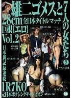 雄二ゴメス/Loves 020 雄二ゴメスと7人の女たち 2 ダウンロード