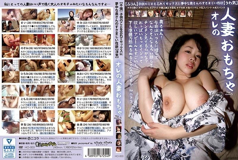 (h_113ho00003)[HO-003] (不倫)子供のことを忘れてセックスに夢中な奥さんのすさまじい性欲(浮気)人妻おもちゃ3 ダウンロード