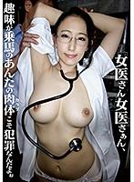 女医さん 女医さぁん、趣味が乗馬のあんたの肉体こそ犯罪なんだよぉ 森ほたる