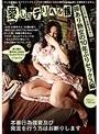 愛しのデリヘル嬢(DQN)素人売春生中出し~孫あり熟女の10年ぶりセックス編~