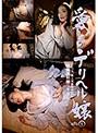 愛しのデリヘル嬢 素人売春生中出し 盗撮強●撮り下ろし 横山さん(主婦)42歳
