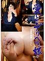 愛しのデリヘル嬢 素人売春生中出し 盗撮強●撮り下ろし 上島さん(主婦)51歳