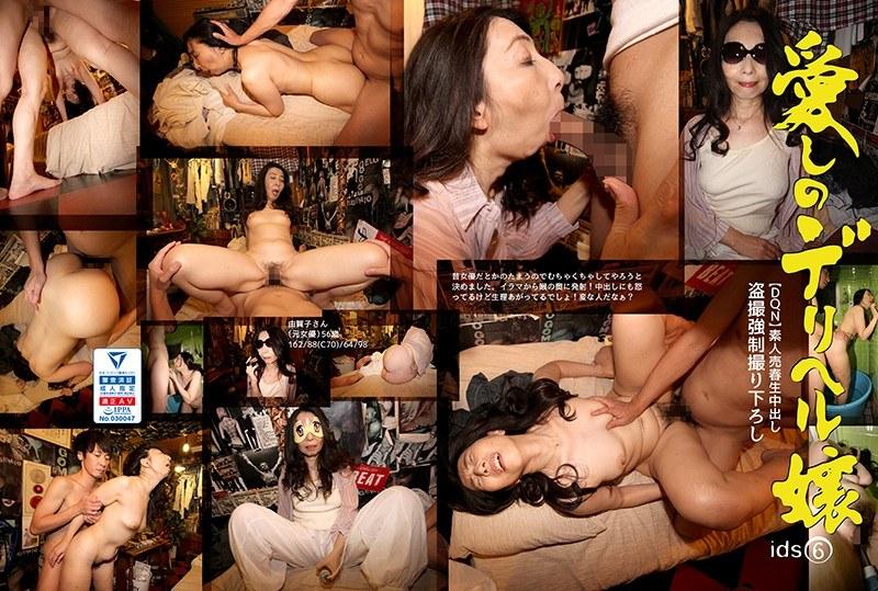 愛しのデリヘル嬢 素人売春生中出し 盗撮強●撮り下ろし 由賀子