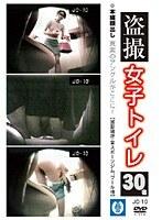 盗撮女子トイレ 10 ダウンロード