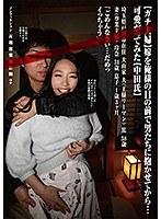 (ガチ夫婦)嫁を俺様の目の前で男たちに抱かせてから…可愛がってみた(中田氏)ノンフィクション元祖出張撮影師2 h_113maro00002のパッケージ画像