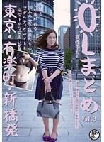 OLまとめ VOL.3 東京・有楽町・新橋発 ダウンロード