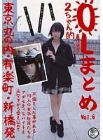 OLまとめ VOL.6 東京丸の内・有楽町・新橋発 ダウンロード
