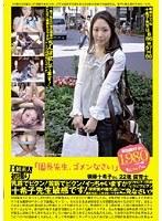 B級素人初撮り 「園長先生、ゴメンなさい」 後藤十希子さん 22歳 保育士 ダウンロード