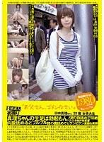 B級素人初撮り 「お父さん、ゴメンなさい」 田中真理 21歳 女子大生 ダウンロード
